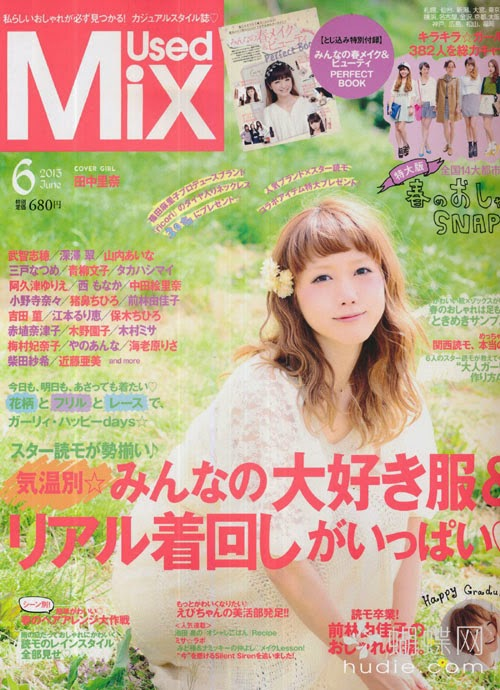 Used Mix (ユーズドミックス) June 2013 Rina Tanaka 田中里奈