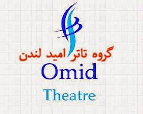 Omide Theatre