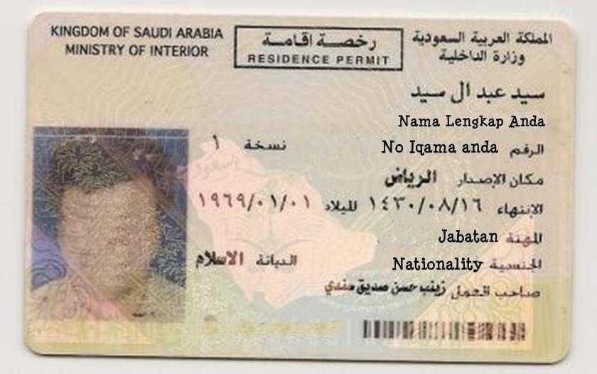 ministry interior saudi arabia iqama saudi passports iqama jpg how to