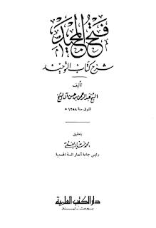 حمل كتاب الفتح المجيد شرح كتاب التوحيد - عبد الرحمان بن حسن آل الشيخ