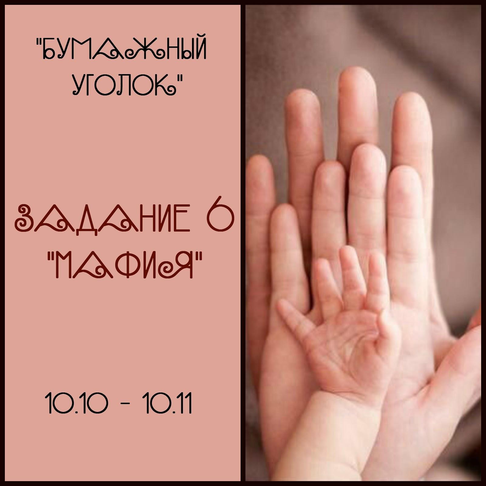 10/11 - Семья