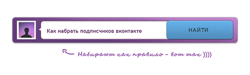 Как набрать подписчиков вконтакте бесплатно