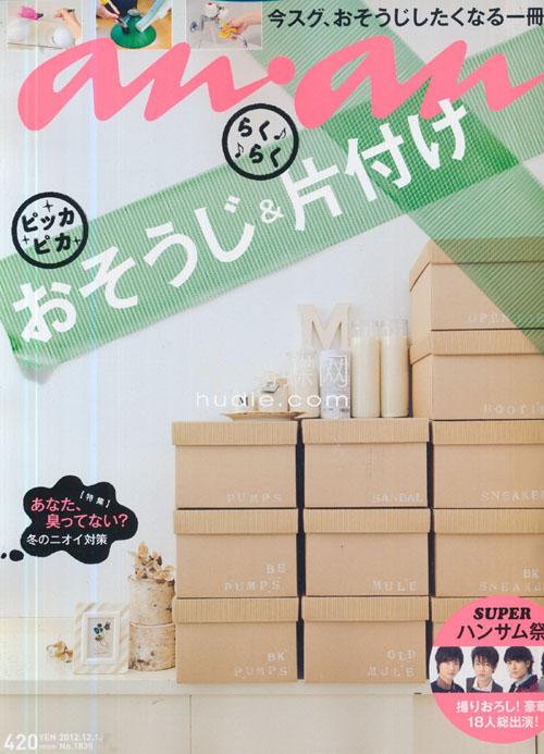 anan (アン・アン) Volume 1835 2012年12/12号