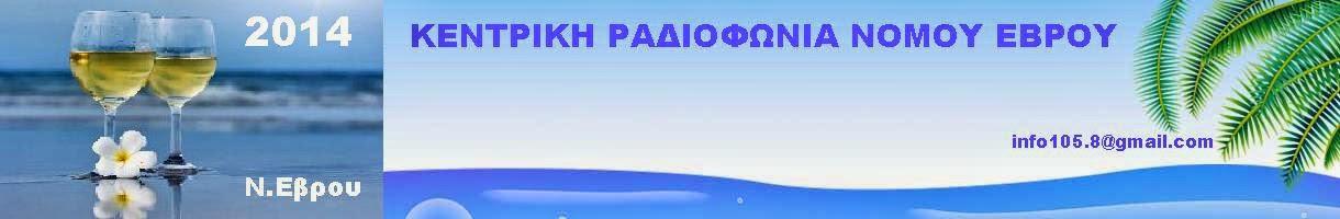 ΚΕΝΤΡΙΚΗ ΡΑΔΙΟΦΩΝΙΑ ΝΟΜΟΥ ΕΒΡΟΥ