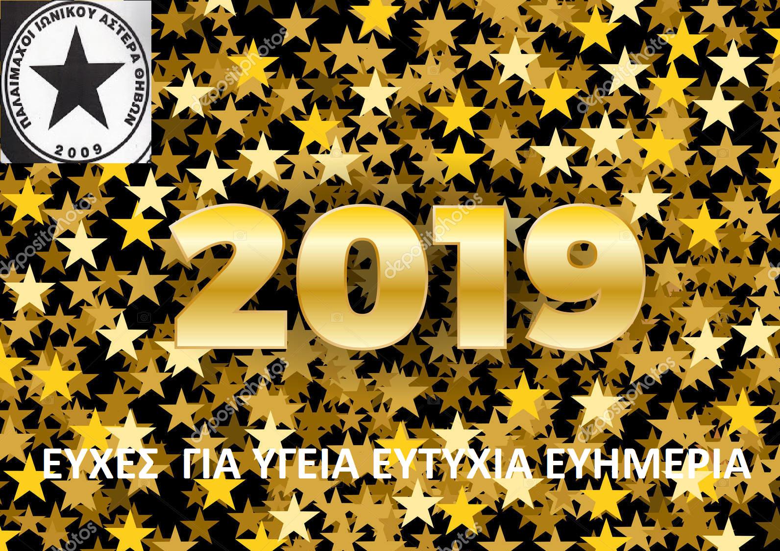 2019 !!! ΥΓΕΙΑ , ΕΥΤΥΧΙΑ , ΕΥΗΜΕΡΙΑ !!!