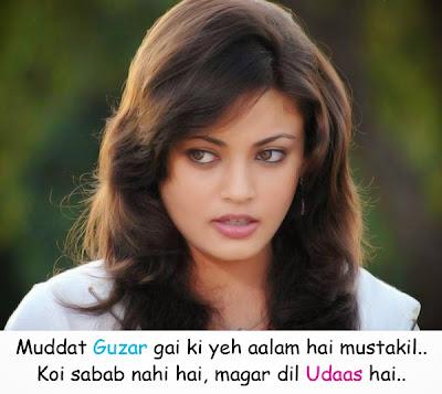 Love shayari | Dil Udaas hai abhi | HIndi Shayari