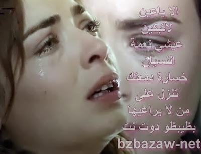 صور بنات تبكي دموع حزينة جدا عليها كلام