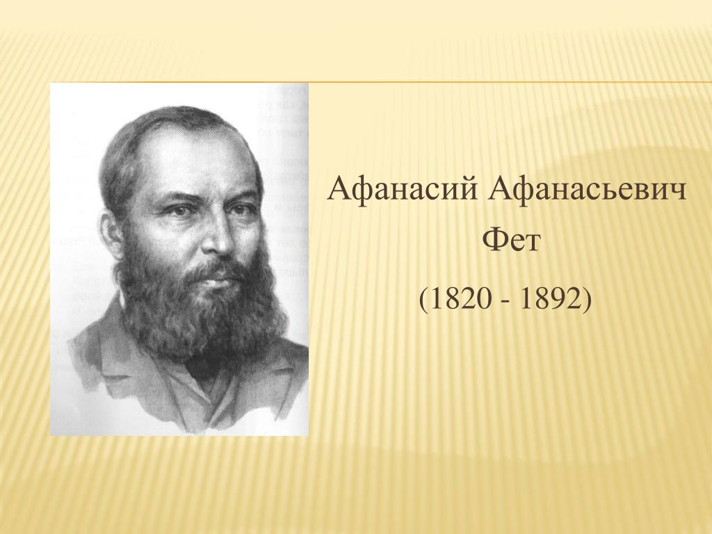 Вспомним стихи  А.А. Фета о зиме. 200 лет со дня рождения поэта