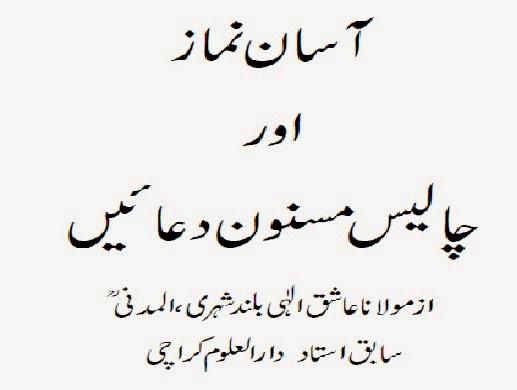 http://books.google.com.pk/books?id=QF-aAgAAQBAJ&lpg=PA24&pg=PA24#v=onepage&q&f=false