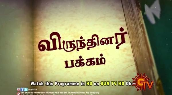 Virundhinar Pakkam – Sun TV Show 06-06-2014 Dr. Balaji, Vascular Surgeon