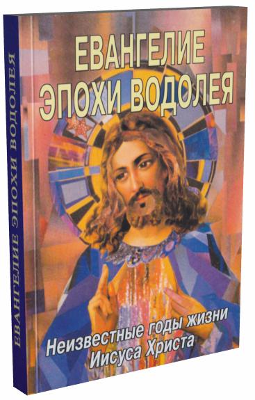Леви X. Доулинг. Евангелие эпохи Водолея