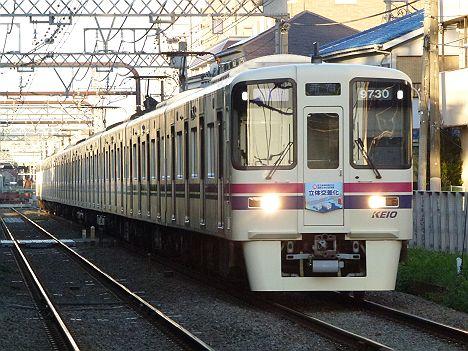 京王電鉄 調布駅周辺立体交差記念HM 9030F