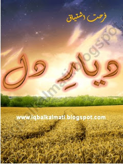 Dayar e Dil Urdu Novel by Farhat Ishtiaq