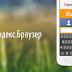 «Яндекс.Браузер» հավելվածում ավելացել է օֆլայն ռեժիմ