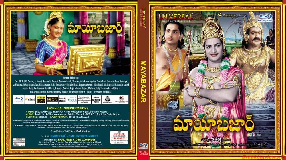 mayabazar telugu movie in color free
