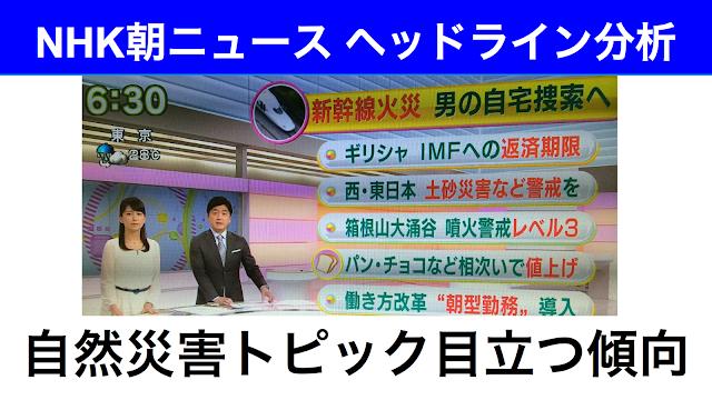NHK朝ニュース2015年7月1日
