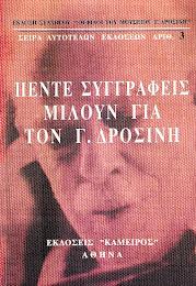 Πέντε συγγραφείς μιλούν για τον Γ. Δροσίνη