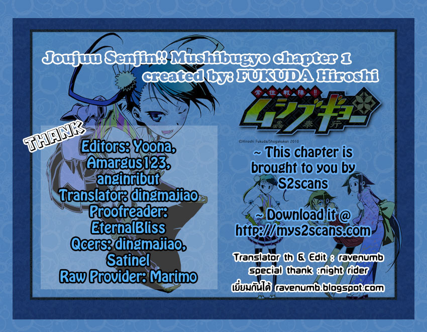 Joujuu Senjin!! Mushibugyo 1 TH ไปล่ะนะ!  หน้า 58