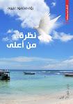 كتابى  الأول ( يوليو 2012)