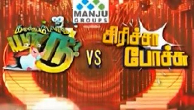 Watch KPY vs Siricha Pochu Team Special 15-01-2016 Vijay Tv 15th January 2016 Pongal Special Program Sirappu Nigalchigal Full Show Youtube HD Watch Online Free Download
