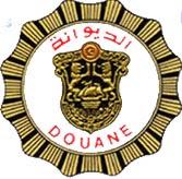 Les agents de la douane tunisienne