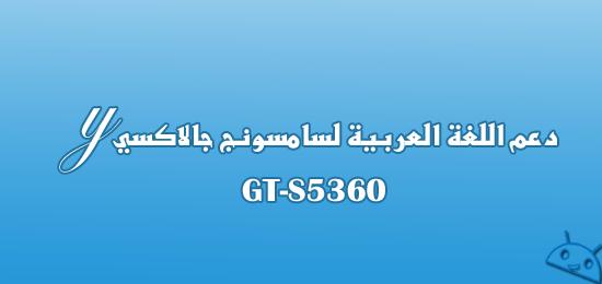 دعم اللغة العربية لسامسونج جالاكسي Y