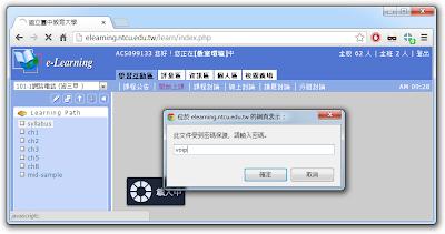 位於 elearning.ntcu.edu.tw 的網頁表示:此文件受到密碼保護, 請輸入密碼。