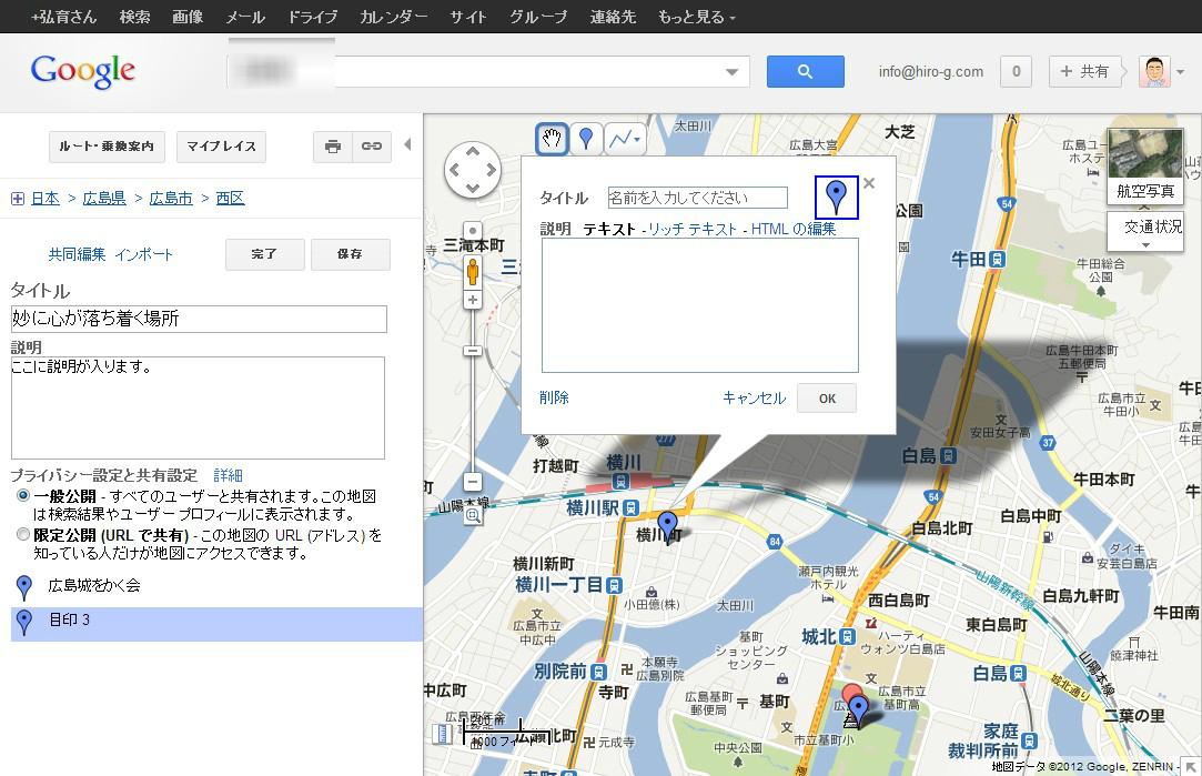 既に場所がわかっており、Googleマップ上に登録されていない場所の登録