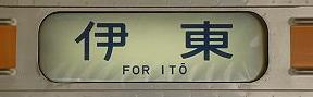 東海道線211系の側面行先 伊東