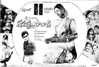 Pasupu parani 1980 for K murali mohan rao wiki