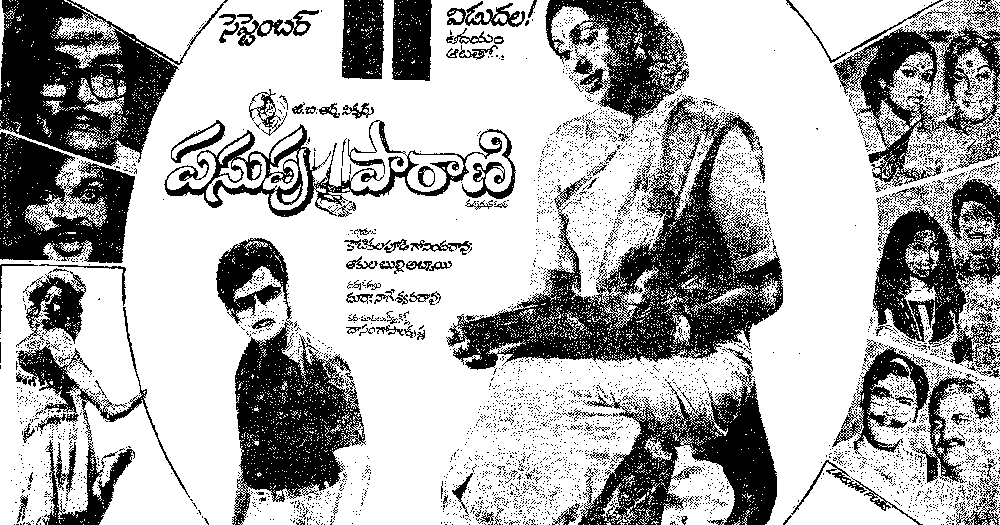 Pasupu parani 1980 telugu cinema prapamcham for K murali mohan rao director wikipedia