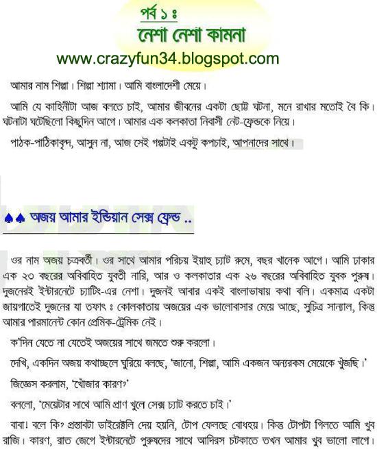 page not found bangla choti world daily story magazinebangla choti