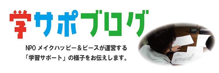 『学サポ』ブログ