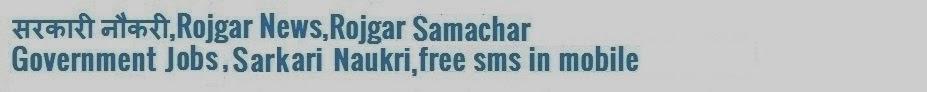 सरकारी नौकरी |रोजगार समाचार | Rojgar Samachar,Rojgar News,Sarkari Naukri,Employment News