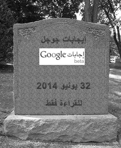 توقف إيجابات جوجل ويتحول الى أرشيف للقراء - التقنيثة نت - technt.net