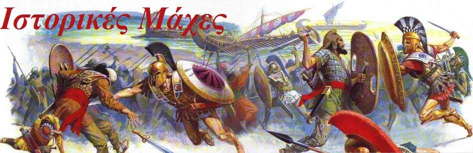 Ιστορικές Μάχες