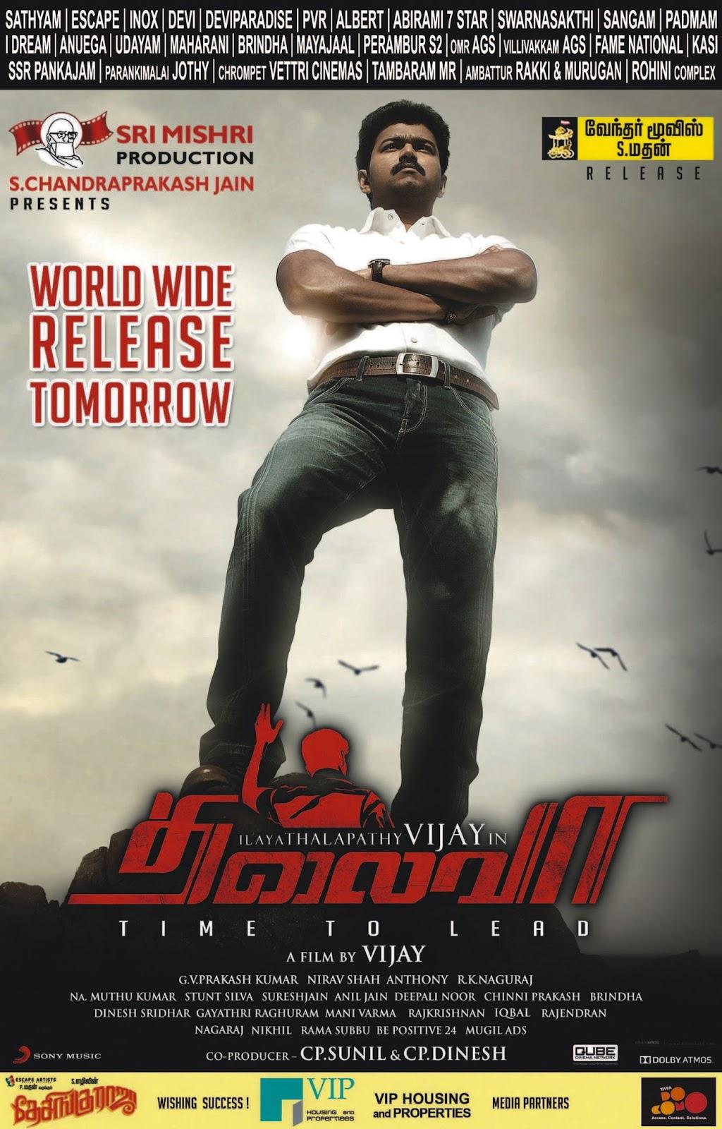 New Tamil Movie Poster Latest Tamil Movie Poster New Movie ...