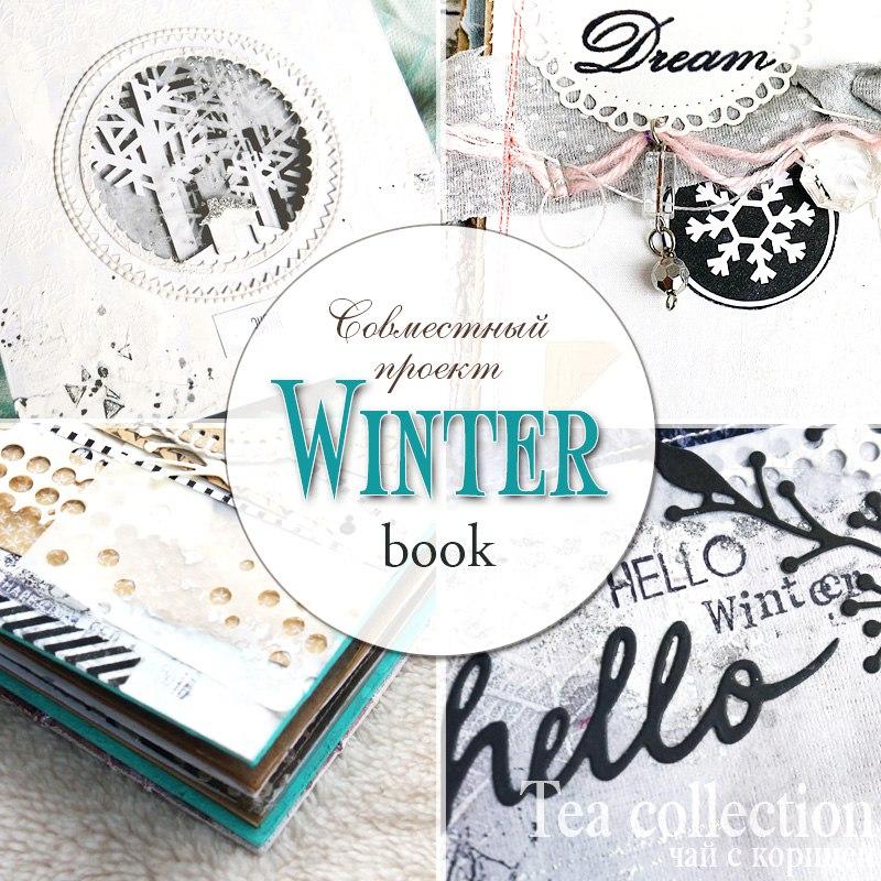 Совместный проект WinterBook: Pre-Party.