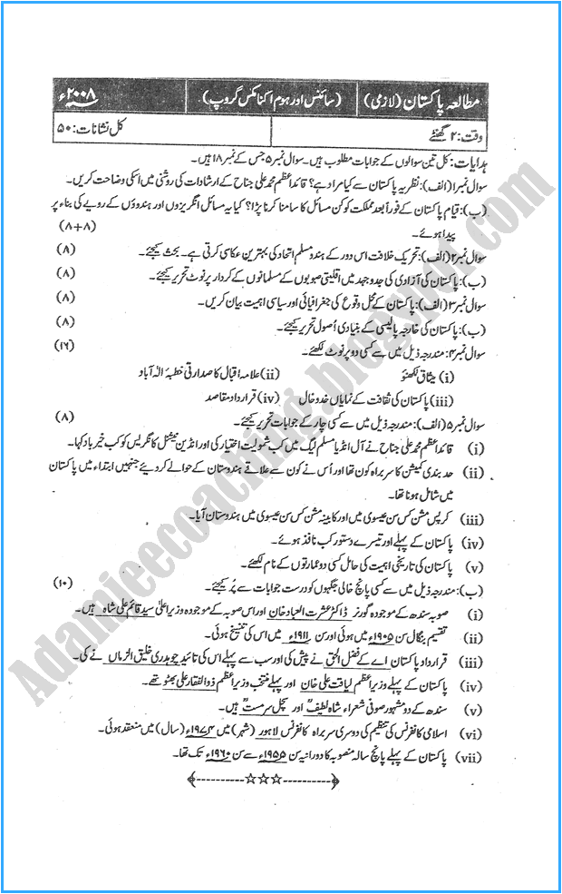 xii-pakistan-studies-urdu-past-year-paper-2008
