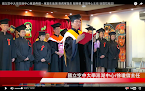 2014 08 28 國立空中大學澎湖中心畢業典禮 National Open University Penghu Center graduation ceremony—