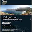 Διεθνές Συμπόσιο Πολιτιστικής και Περιβαλλοντικής Κληρονομιάς και Τοπίου με θέμα «Καβομαλιάς: Από το Ομηρικό στο Σύγχρονο Τοπίο»