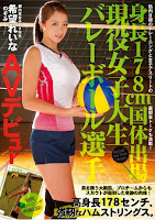 CND-116 身長178cm 国体出場現役女子大生バレーボール選手 AVデビュー 希望れいな