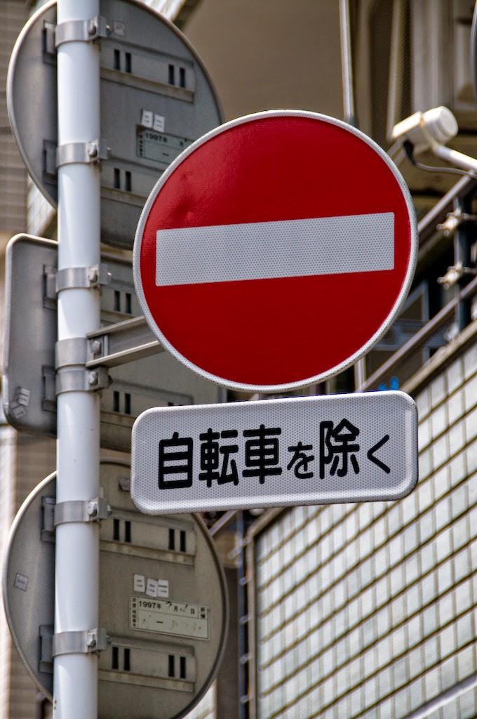 交通標識-進入禁止