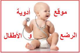 موقع أدوية الرضع و الأطفال  KANAYATI®