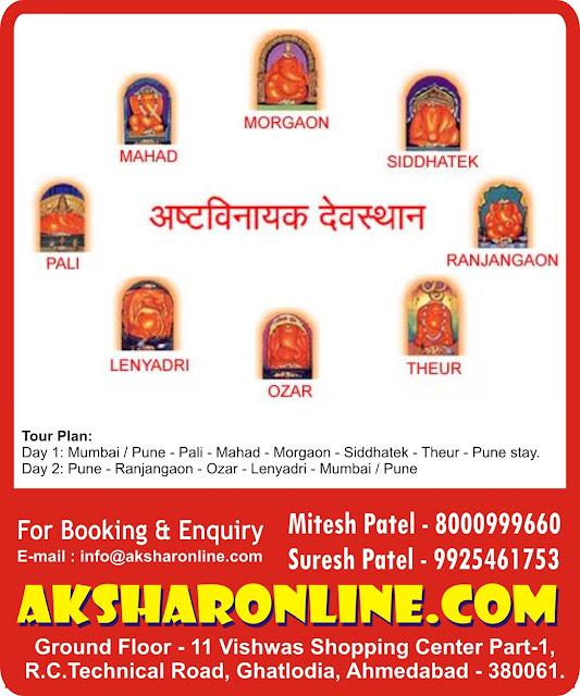 Ashtvinayak Yatra (2Days) Aksharonline.com Akshar Infocom Suresh Patel, Mitesh Patel, Akhaj - Ahmedabad Tour Operator, Yatra Sasta Pravas, Tours India, Hotels India, Travel Booking Ahmedabad, Tours India ghatlodia, chandlodiya, gota, ahmedabad