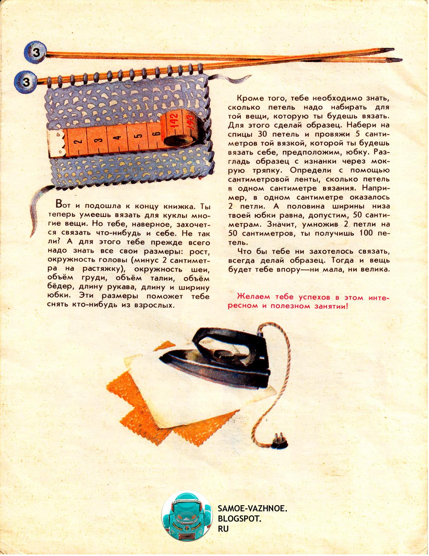 Учебник по вязанию СССР