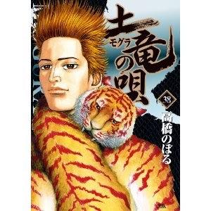 miglior fumetto in generale premio shogakukan 2014
