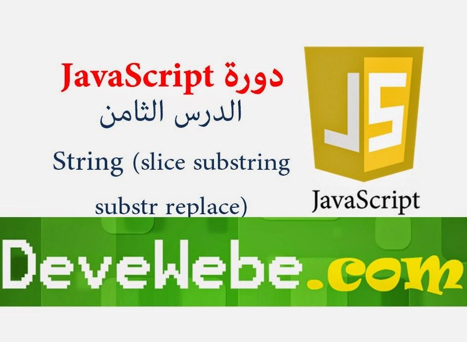 دورة JavaScript | شرح JavaScript | الدرس الثامن شرح slice + replace +  substring + substr
