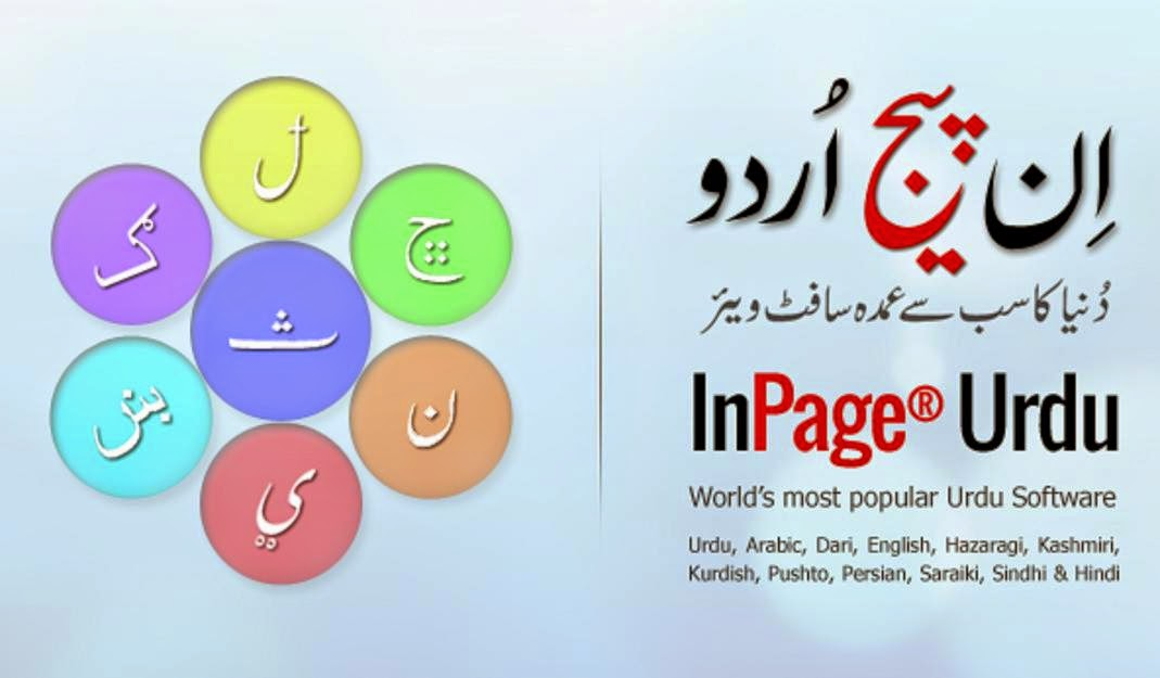 Free Download Urdu InPage 2009 Professional Edition