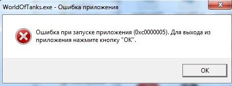 Ошибка при запуске приложения 0xc0000005
